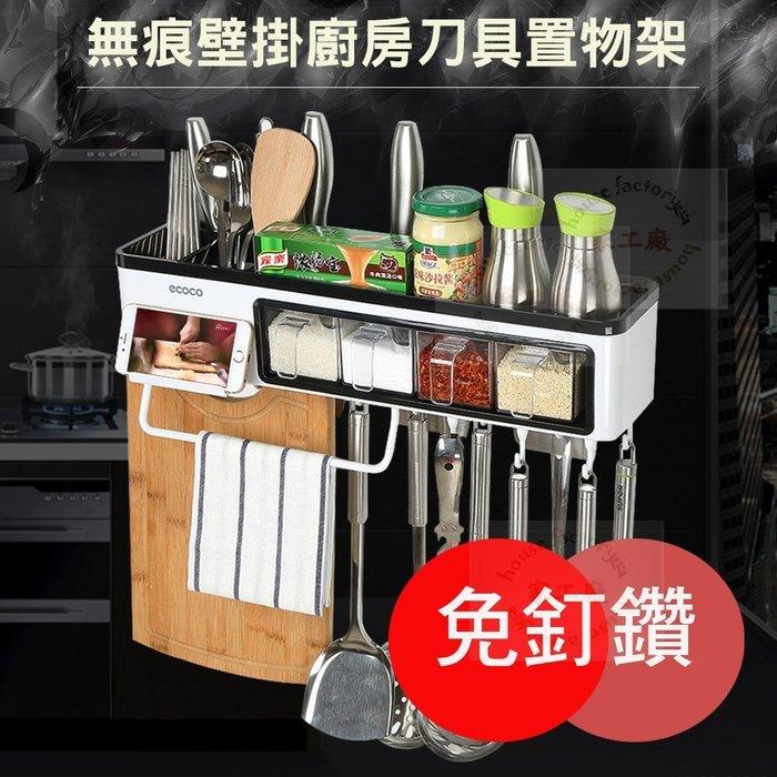 壁掛廚房無痕刀具 調味瓶 收納架 多功能收納架 刀叉置物架