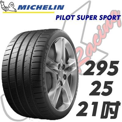 CS車宮車業 米其林輪胎 MICHELIN 輪胎 21吋 PSS 295/25/21 17年優惠胎