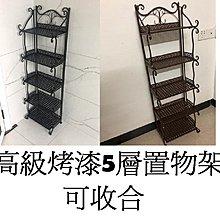 (新款可收合)歐式鐵藝置物架 (5層)