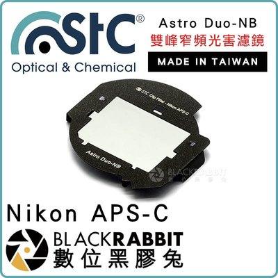 數位黑膠兔【 STC Astro Duo-NB 雙峰窄頻光害濾鏡 內置型 Nikon APSC 】 內置型濾鏡 天文