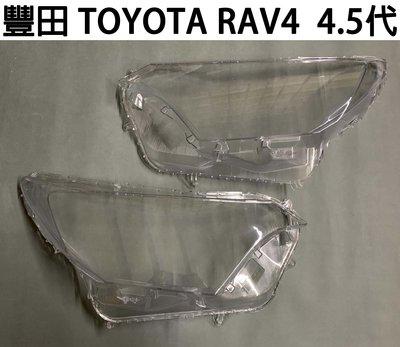 TOYOTA 豐田汽車專用大燈燈殼 燈罩豐田 TOYOTA RAV4  4.5代 16-18年 適用 車款皆可詢問