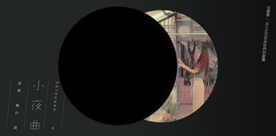 全新絕版 S.H.E 田馥甄 HEBE 小夜曲 海報+場刊 莎士比亞的妹妹們 音樂劇 舞台劇 日常 渺小 懸日 免運