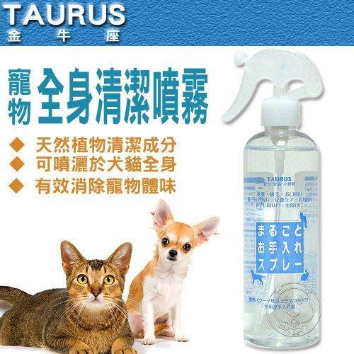 【🐱🐶培菓寵物48H出貨🐰🐹】TAURUS金牛座《寵物全身清潔噴霧》消除腦人寵物體味(300ml)特價329元