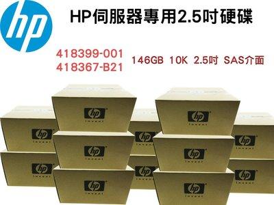 全新盒裝HP 418399-001 418367-B21 146GB 2.5吋 SAS 10K G5/G6/G7專用硬碟