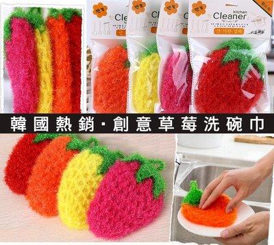 韓國創意 好用推薦款 草莓洗碗巾 清潔巾 洗碗刷 洗碗布 不沾油 菜瓜布 絲光手勾洗碗巾