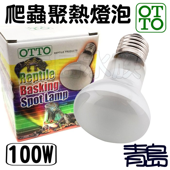 E。。。青島水族。。。DL-100W台灣OTTO奧圖----爬蟲聚熱燈泡 保暖燈泡 UVA加熱燈泡 保溫燈泡==100W