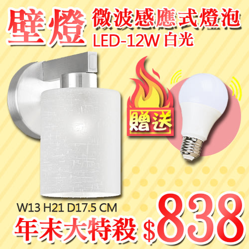 G虹【EDDY燈飾網】(E4906+V259) 微波感應式燈泡+壁燈 LED-12W白光 人來就亮人走就滅