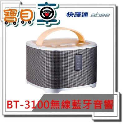 【優惠中】ABEE 快譯通 BT-3100 無線藍牙音響 支援SD卡 USB隨身碟 MP3