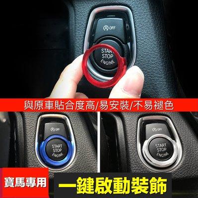 BMW一鍵啟動按鈕飾圈 寶馬開關按鍵X1 X2  1系列 2系列 3系列 3GT