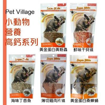 *WANG*Pet Village《小動物營養高鈣系列》多種口味 款式