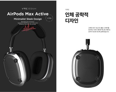 KINGCASE (現貨) 韓國 VRS AirPods Max 保護套耳機殼頭戴式矽膠套保護殼保護套