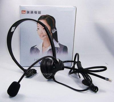 【通訊達人】瑞通HD-700總機電話機專用免提耳機/適用:RS-2000/RS-820HME/RS-700H/K-362