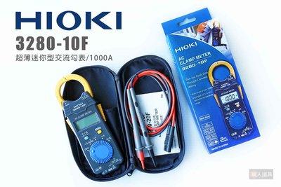 HIOKI 3280-10F 超薄迷你型交流勾表 1000A 鉤錶 交流電 電錶 原廠公司貨