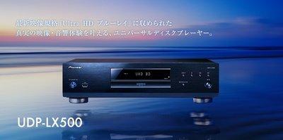 [紅騰音響]暫時缺貨可預訂 公司貨限時特惠 先鋒 Pioneer UDP-LX500  4K 藍光播放機 來電漂亮價