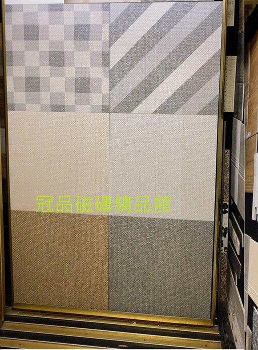 ◎冠品磁磚精品館◎西班牙進口精品 布紋 編織 地毯石英磚(素磚四色花二色)- 60X60 CM