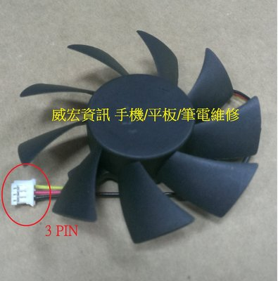 威宏資訊 技嘉 GV N450 N240 EVERFLOW T128015SH 12V 0.32A 顯示卡 散熱 風扇