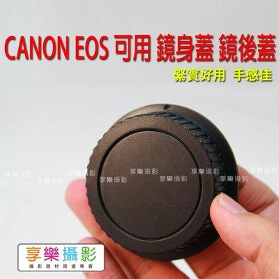 [享樂攝影] Canon 佳能 EOS EF EF-S 鏡頭後蓋 鏡後蓋 鏡尾蓋 好用的副廠! 18-55mm kit鏡 台北市