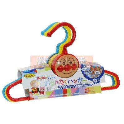 【橘白小舖】日本進口全新正版 ANPANMAN 麵包超人兒童 三入 曬衣架 掛衣架組 (三支入)