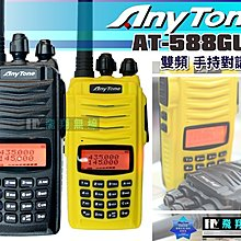 《飛翔無線3C》Any Tone AT-588GUV 雙頻 手持對講機 VHF UHF 雙頻雙顯 雙色選購