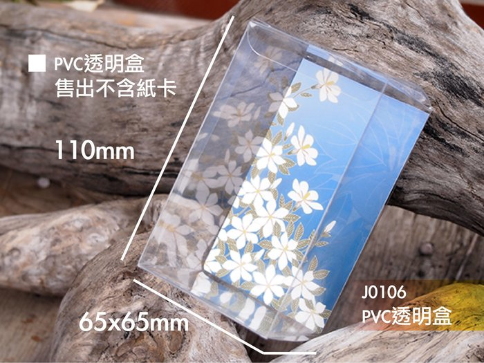PVC透明盒(6.5X6.5X11CM)包裝盒 適用各式香包或玩偶(可以訂製最低500個) J0106