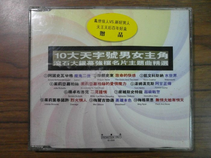 【阿輝の古物】CD_10大天字號男女主角 滾石大銀幕強檔名片 主題曲精選_無歌詞