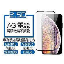 2.5D電競】iPhone 11、11Pro、Xs AG磨砂霧面強化9H玻璃保護貼 防眩光低反光 防指紋滑順耐磨 鋼化貼