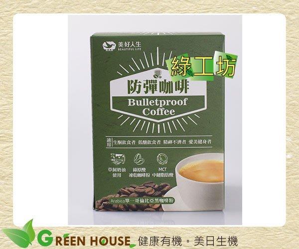 [綠工坊]  防彈咖啡 15g x10包   美好人生