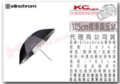 凱西影視器材【 Elinchrom 原廠 26348 105cm 標準型 外黑內銀 反射傘 公司貨 】 柔光傘 透傘