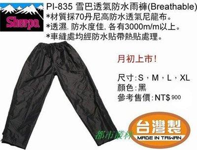 【大山野營】台製 RHINO 犀牛 PI-835 Sherpa 超輕薄 雪巴防水透氣雨褲  登山雨褲 機車雨褲