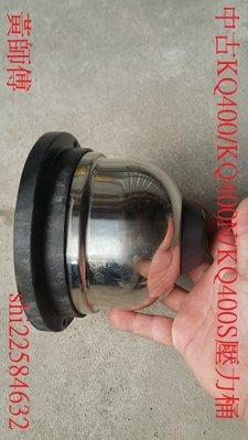 *黃師傅*【中古零件 木川壓力桶3】KQ400 / KQ400N / KQ400S 電子穩壓壓力桶 加壓機專用壓力桶