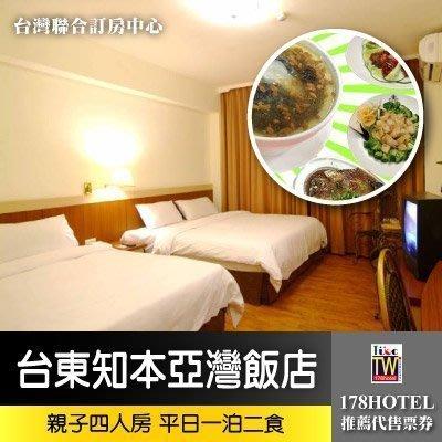買一晚送一晚或連住2天  知本亞灣飯店家庭房2799元含早餐(平均每晚1399元)