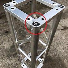 鋁合金陳展架 TRUSS 螺絲式大特價