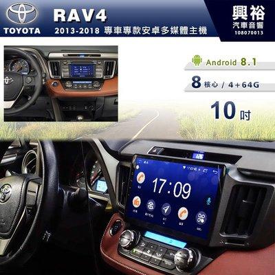 ☆興裕☆【專車專款】2013~18年TOYOTA RAV4專用10吋螢幕安卓主機*聲控+藍芽+導航+安卓8核心4+64