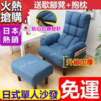 維爾家居【日式單人沙發床,買就送歇脚凳+抱枕1個】全館下殺免運*座套可拆洗/布款折疊床單人沙發/雙人沙發/小戶型/和室椅