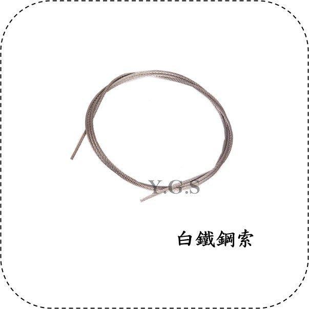 Y.G.S~鋼索五金(鋼索配件)~白鐵鋼索 1尺(30cm) (含稅)
