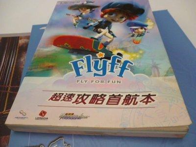 買滿500免運 = 攻略《電玩攻略~第一款飛上天的線上遊戲《FLYFF超速攻略首航本》》