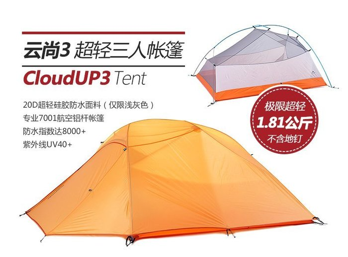 NatureHike-NH 【格子布】雲尚3專業三人雙層 210T 極致超輕露營戶外帳篷僅重1.8公斤 3-4人登山帳篷