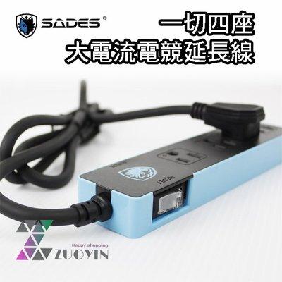 [佐印興業] SADES 大電流 延長用電源組 賽德斯 電競延長線 一切四座 一米五 電源延長線 1.5M 延長線