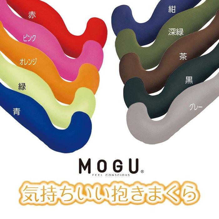 日本【MOGU】長條形 抱枕/舒壓靠枕/枕頭