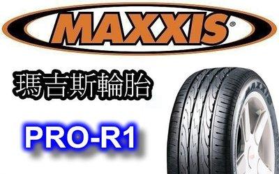MAXXIS PRO R1 瑪吉斯 2...