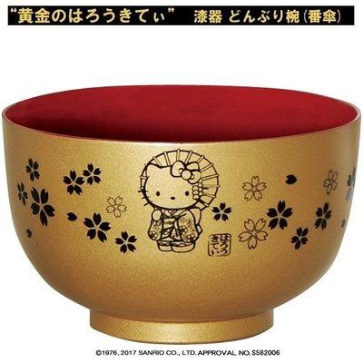 41+現貨免運費 日本製 黃金 扁豆 漆器碗 HELLO KITTY(傘)大碗 碗 小日尼三 團購批發另有優惠
