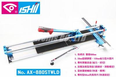 【南陽貿易】日本 ISHII 石井 雷射輔助 免修改 雙管 磁磚 切台 880mm AX-880STWLD 磁磚切割