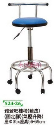 高雄 永成 全新  氣壓皮面活動輪吧台椅/櫃台椅/升降椅/雅登吧檯椅