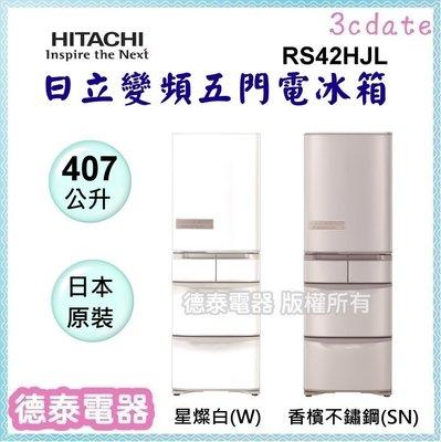 可議價~HITACHI【RS42HJL】日立407公升 變頻五門電冰箱(左開)-日本原裝【德泰電器】