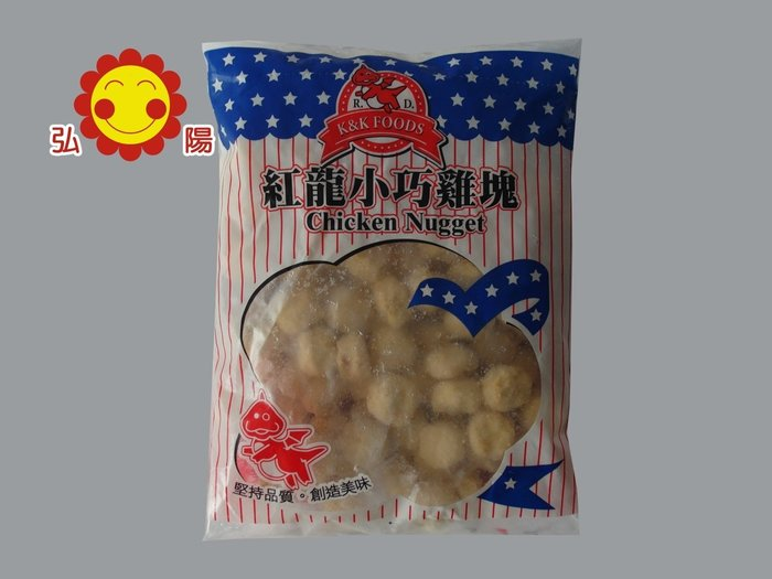 弘陽早餐食材批發弘陽食品紅龍小巧雞球 1kg/包 量大來電洽詢另有優惠