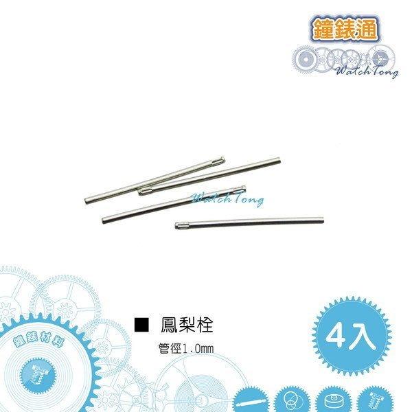 【鐘錶通】鳳梨栓 (管徑1.0mm) 單一尺寸4入 (長度14~23mm可選)