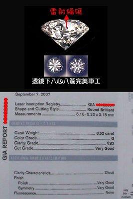 二手全新GIA鑽石0.52克拉G/VS2 H&A八心八箭52分GIA國際證書/雷射編碼 裸石/裸鑽