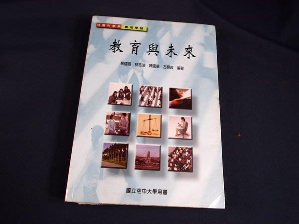 【考試院二手書】《教育與未來》ISBN:9576615089│空大│楊國賜│七成新(21D26)