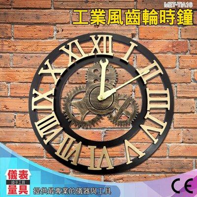 儀表量具 復古機械掛鐘 工業鐘 壁鐘 古典鐘 齒輪鐘錶 客廳壁掛 創意工業風 酒吧創意 靜音潮流時鐘錶 TIRG16