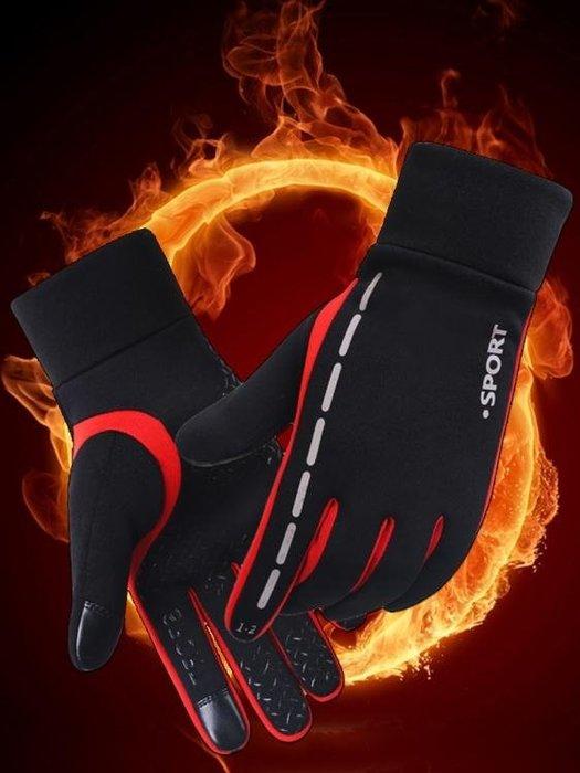 戶外觸屏加絨手套男冬跑步防風防水運動騎行全指冬季女士騎車保暖